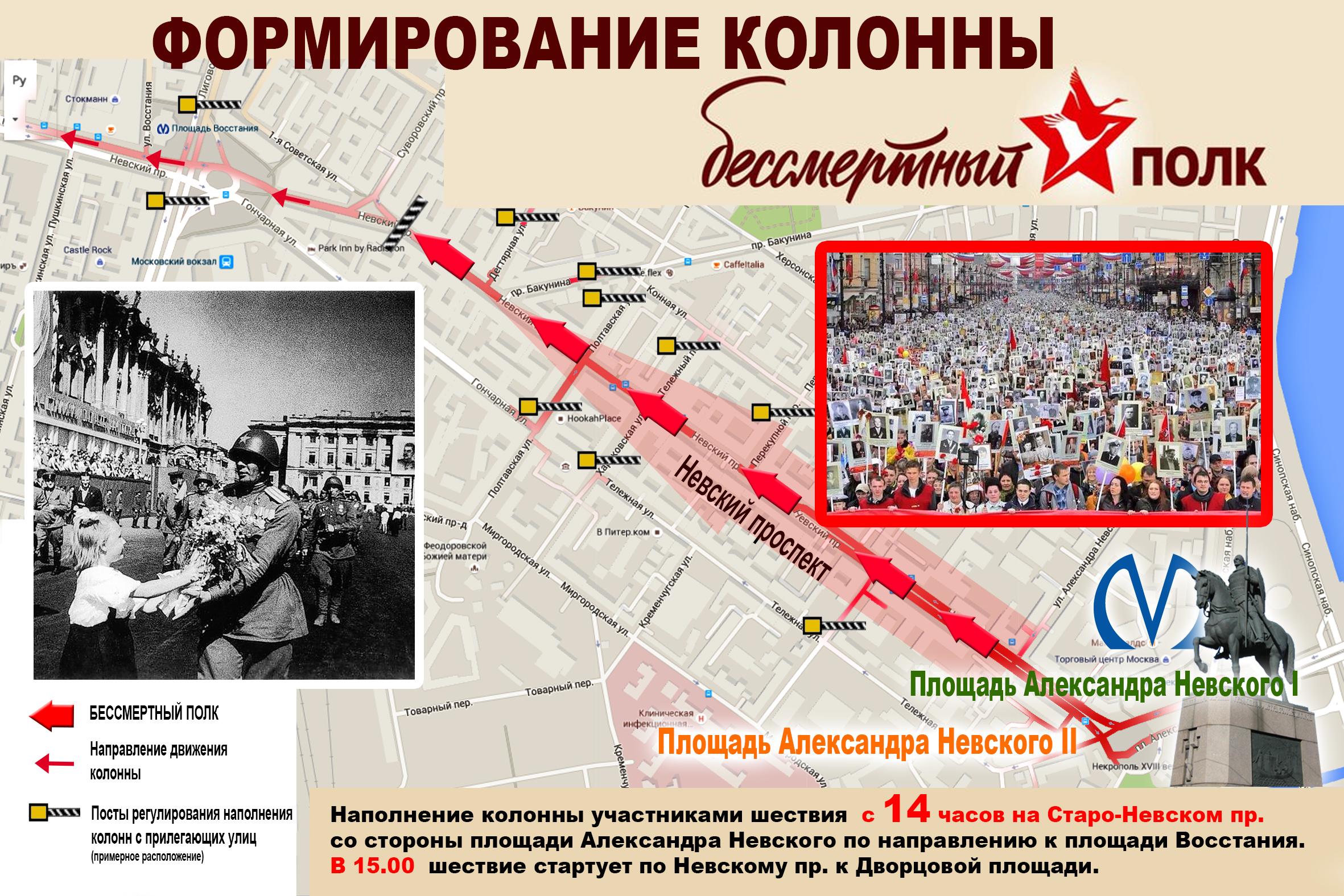 Формирование коллоны Бессмертного Полка в Санкт-Петербурге